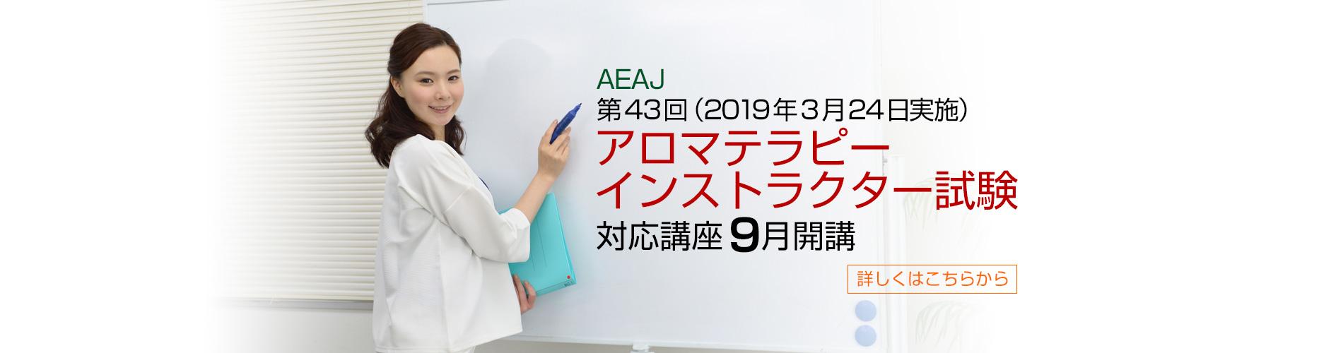 AEAJ第43回アロマテラピーインストラクター試験対抗講座開講
