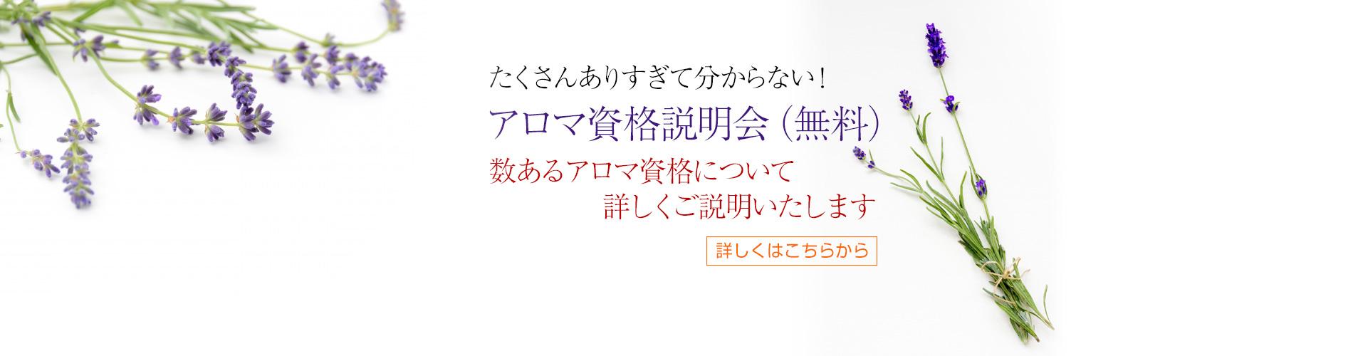 アロマ資格説明会(無料)