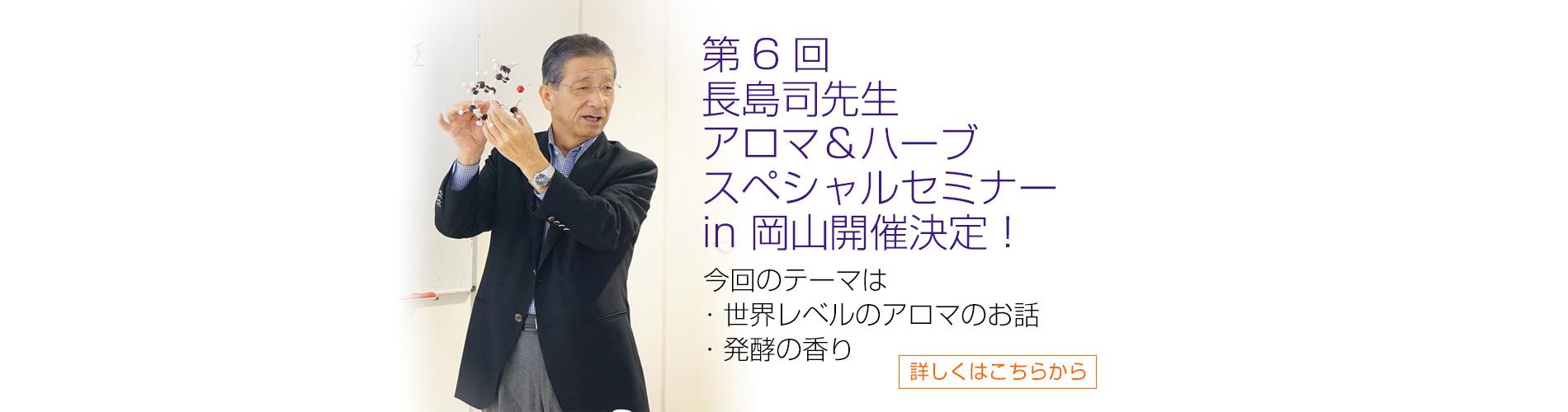 第6回 長島司先生アロマ&ハーブスペシャルセミナー in 岡山開催決定!