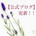 リシェス公式ブログ更新