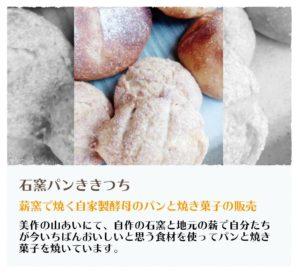 石窯パン ききつちさん