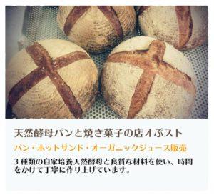 天然酵母パンと焼き菓子のお店 オぷストさん