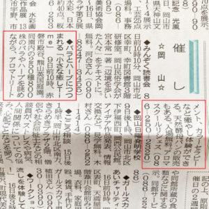6月6日 山陽新聞朝刊「情報ひろば」