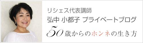 弘中小都子プライベートブログ「50歳からのホンネの生き方」