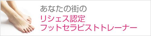 岡山 / アロマスクールリシェス認定アロマフットセラピストトレーナー