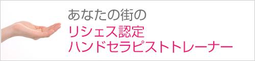 岡山 / アロマスクールリシェス認定ハンドセラピストトレーナー