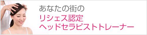 岡山 / アロマスクールリシェス認定アロマヘッドセラピストトレーナー