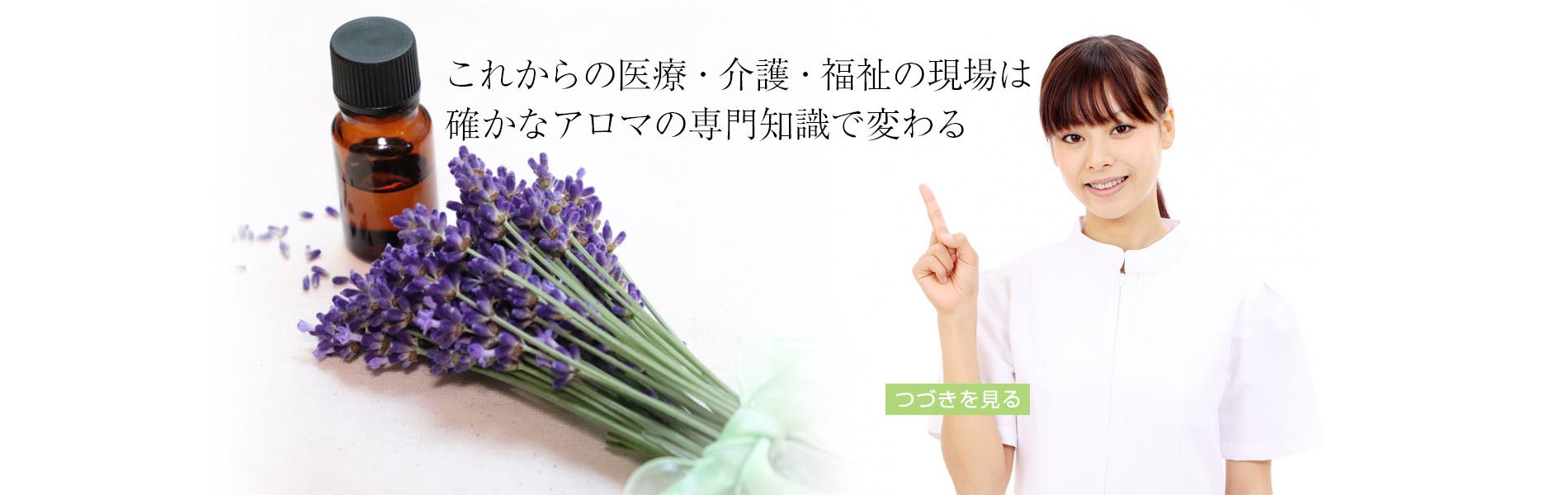 アロマ・アロマテラピー・アロマスクール<Rishece 〜リシェス〜/岡山>