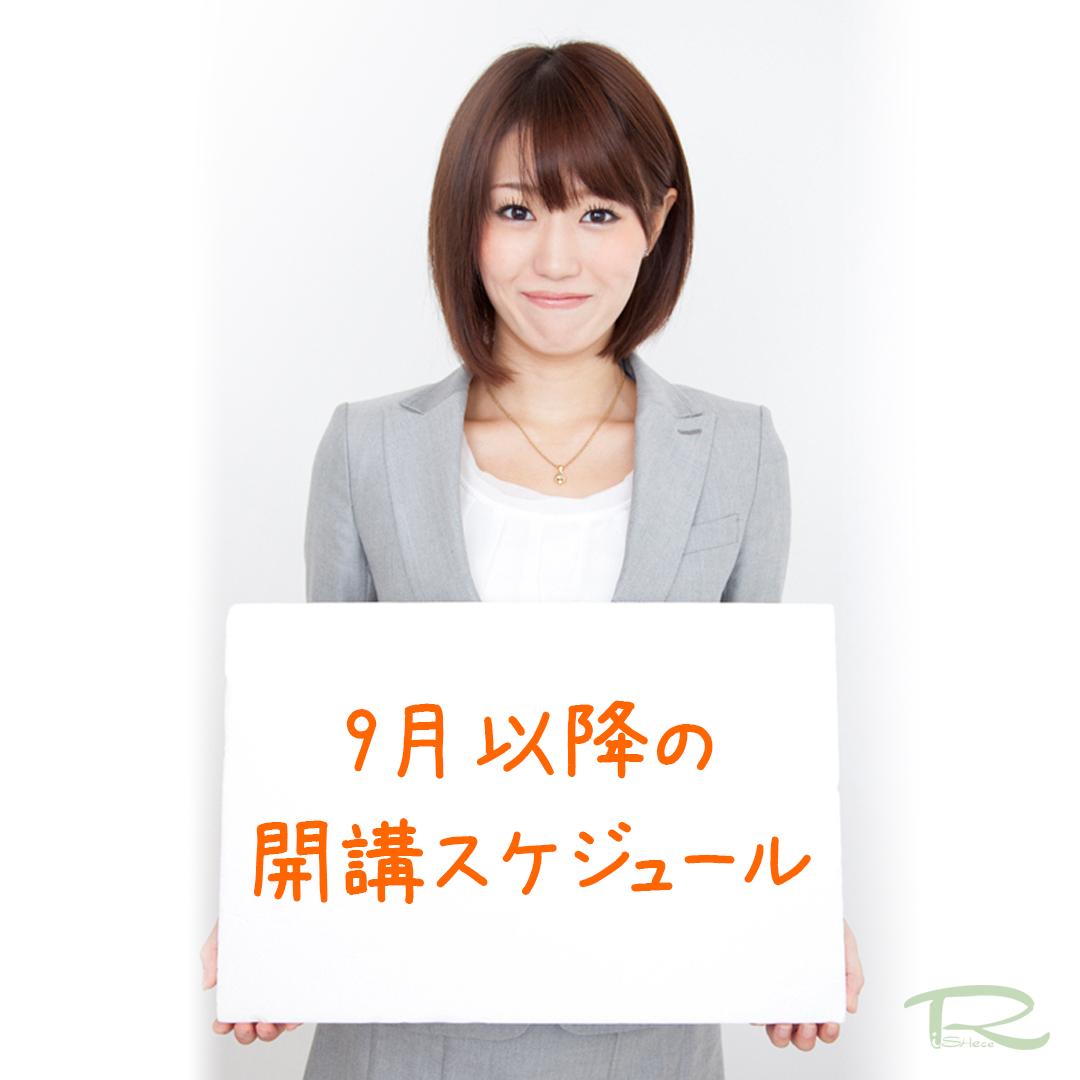 お知らせメール / 9月以降の開講スケジュール